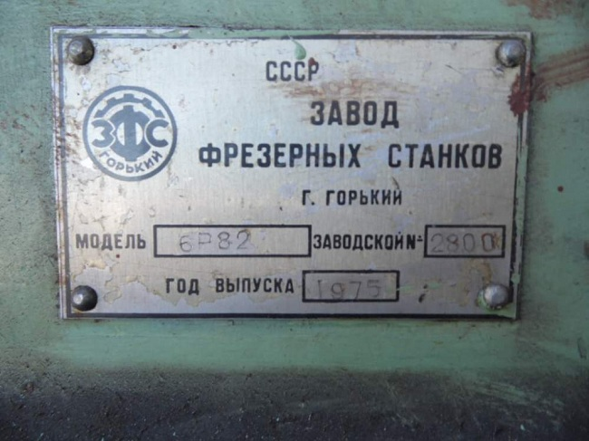 Заводская маркировка станка