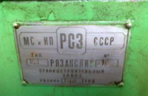 Плашка производителя на корпусе станка