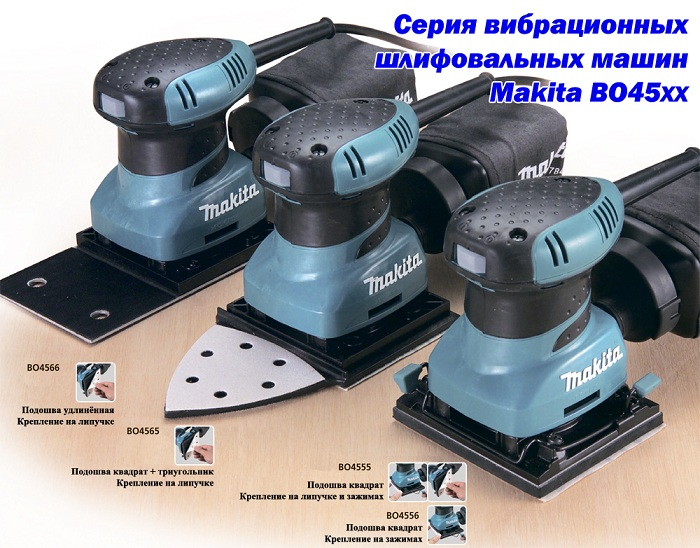 Вибрационный шлифмашины фирмы Makita