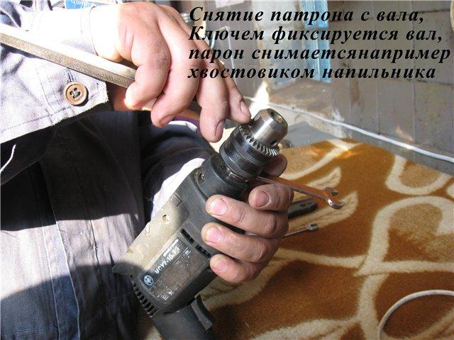 Процесс снятия патрона с дрели
