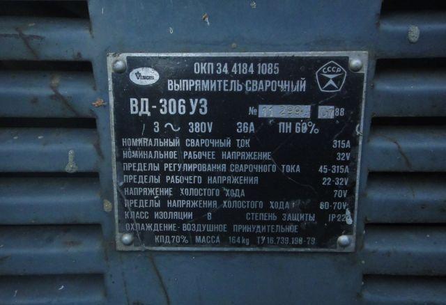 Характеристики сварочного выпрямителя ВД 306 УЗ